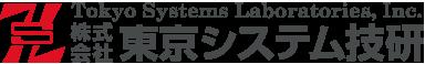 東京システム技研